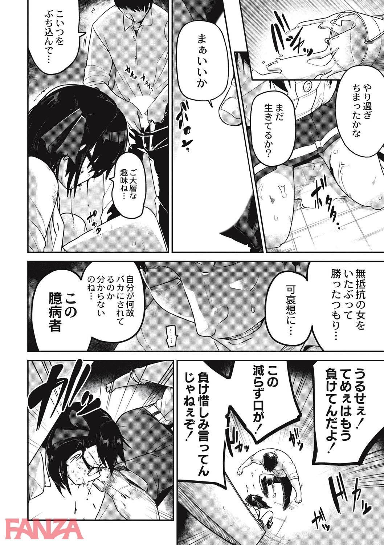 th_b611asija00345-0015 振られた腹いせにレイプされてしまったJKの末路がこちら.....。【エロ漫画:虹色ばっどえんど:つくすん】
