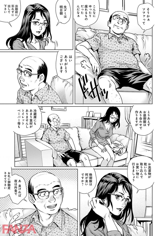 th_dmmmg_1224-0010 夫が出張で欲求不満な人妻がお隣のおじさんを捕まえてぱこぱこしちゃう♪【エロ漫画:おねだり美熟女:やながわ理央】