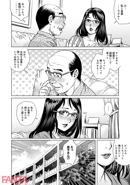 th_dmmmg_1224-0011 夫が出張で欲求不満な人妻がお隣のおじさんを捕まえてぱこぱこしちゃう♪【エロ漫画:おねだり美熟女:やながわ理央】