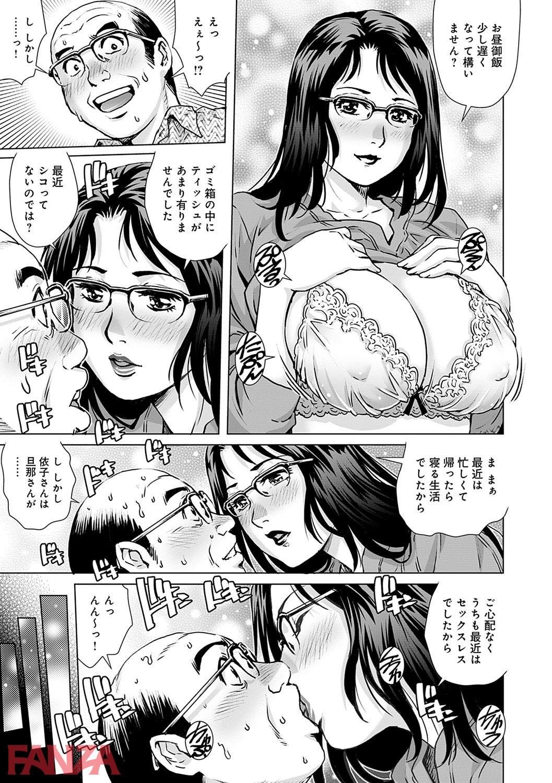 th_dmmmg_1224-0012 夫が出張で欲求不満な人妻がお隣のおじさんを捕まえてぱこぱこしちゃう♪【エロ漫画:おねだり美熟女:やながわ理央】