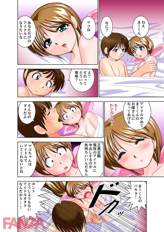 th_k966ajcts01149-0028 エロ水着を着ながらまん汁垂れ流す雌豚アイドルには種付けで決まりだな♪【エロ漫画:快感 まんスジ娘:おかもとふじお】