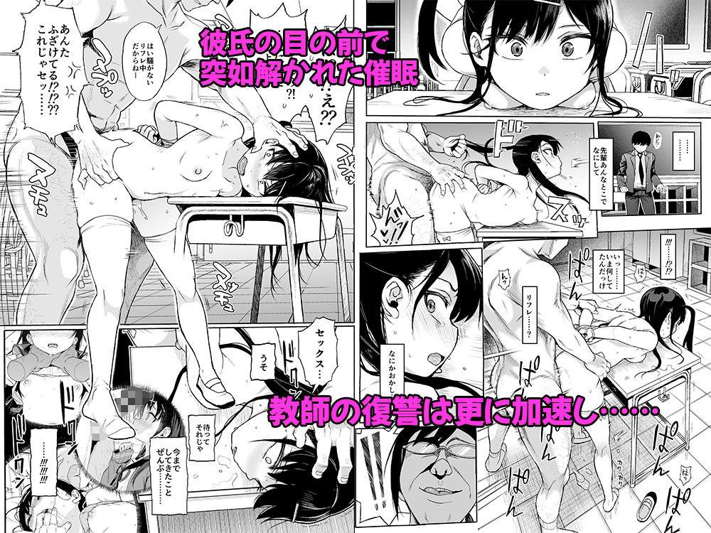 性教育-3 【エロ同人誌】彼氏の前で先生と催眠ラブラブセックス!!!