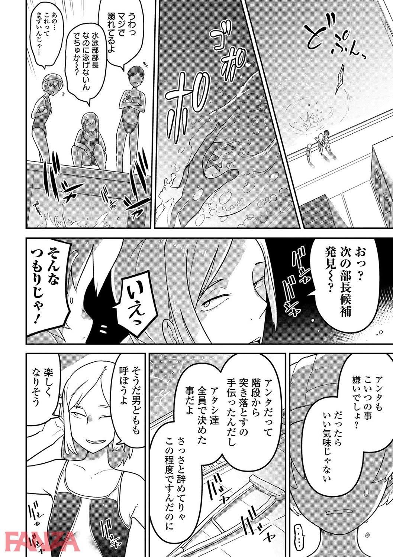 th_b164aisis01103-0010 水泳部部長として頑張っていただけなのに...←彼女に待ち受けていた末路が悲惨すぎる...。【エロ漫画:いっぱい叫ぶ君が好き:つくすん】