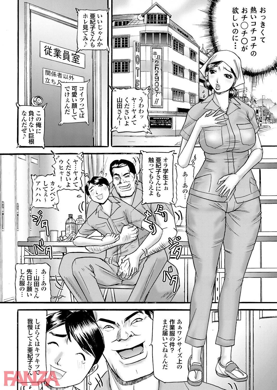 th_b247awako00518-0009 欲求不満なラブホ清掃員のおばちゃんが我慢できずに使用後の部屋でオナニー開始wwwww【エロ漫画:後ろから前から上にも下にも突っ込まれてゲス棒狂い:たねいち】
