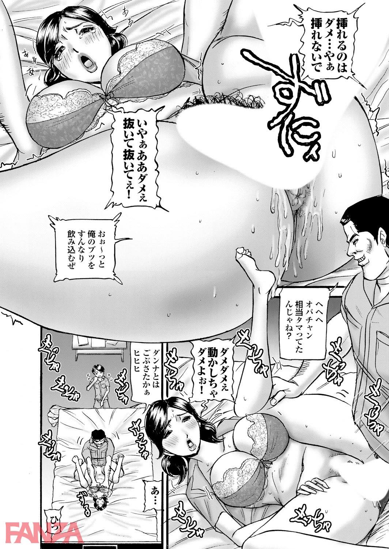 th_b247awako00518-0017 欲求不満なラブホ清掃員のおばちゃんが我慢できずに使用後の部屋でオナニー開始wwwww【エロ漫画:後ろから前から上にも下にも突っ込まれてゲス棒狂い:たねいち】