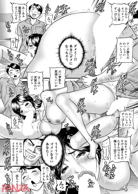 th_b247awako00518-0021 欲求不満なラブホ清掃員のおばちゃんが我慢できずに使用後の部屋でオナニー開始wwwww【エロ漫画:後ろから前から上にも下にも突っ込まれてゲス棒狂い:たねいち】