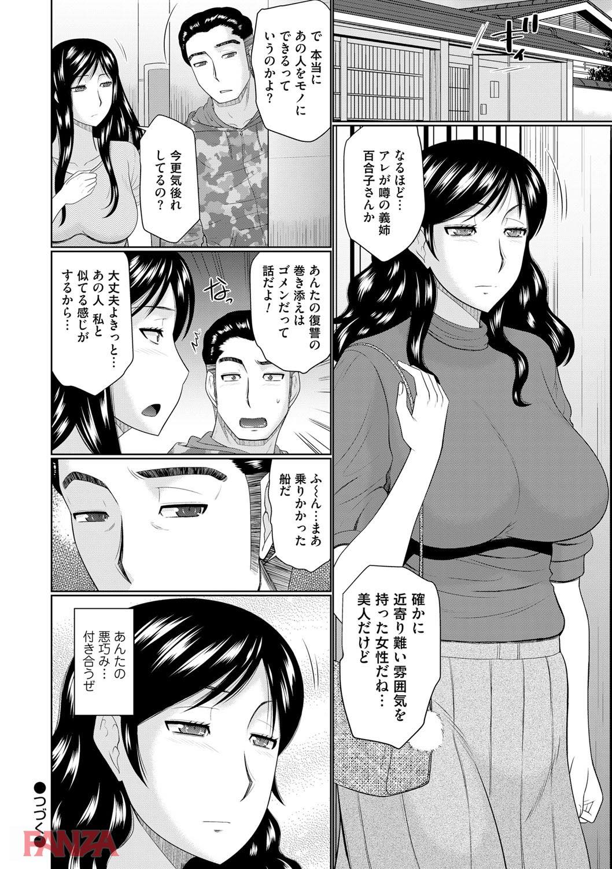 th_dmmmg_0949-0025 立ちションして雌の顔をする変態妻はしっかり躾が必要なんだよな〜www【エロ漫画:汝隣人と愛せよ:畠山桃哉】