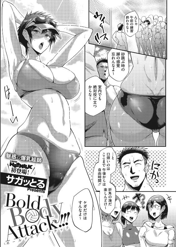 スクリーンショット-2021-10-06-13.23.24 体育会系同士の激しいセックスの一部始終がこちらです♪【エロ漫画:Bold Body Attack!!:サガッとる】