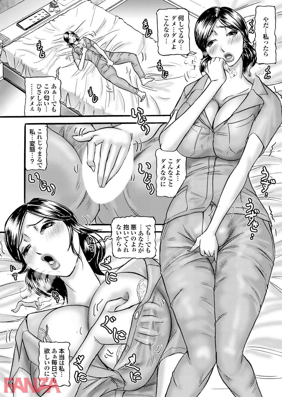 th_b247awako00518-0013 仕事サボって他人の事後のベッドの上でオナニーをしてしまった熟女の末路がこちら…。【エロ漫画:後ろから前から上にも下にも突っ込まれてゲス棒狂い:たねいち】