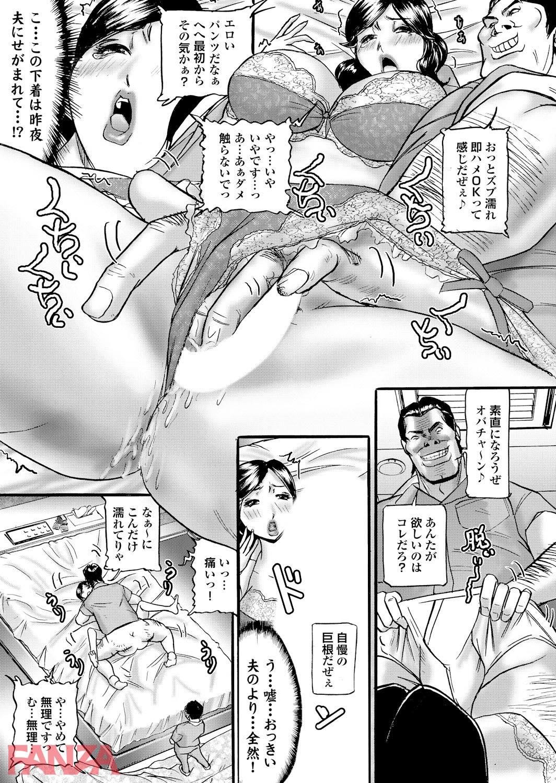 th_b247awako00518-0016 仕事サボって他人の事後のベッドの上でオナニーをしてしまった熟女の末路がこちら…。【エロ漫画:後ろから前から上にも下にも突っ込まれてゲス棒狂い:たねいち】
