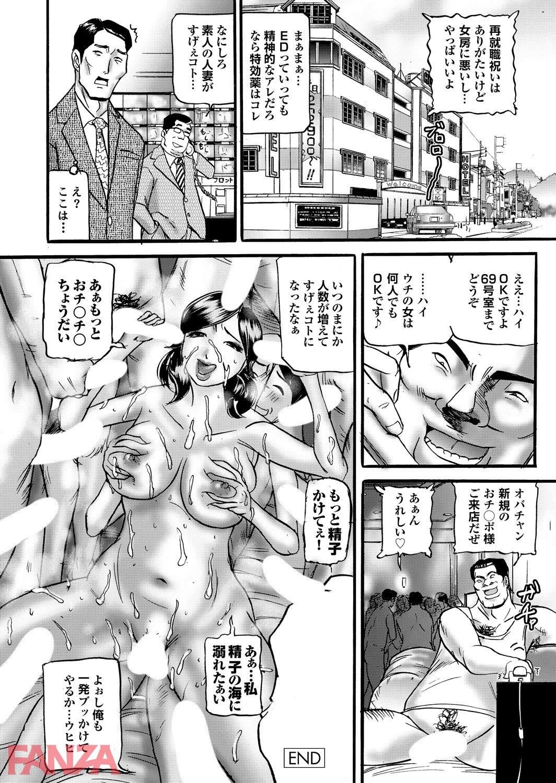 th_b247awako00518-0025 仕事サボって他人の事後のベッドの上でオナニーをしてしまった熟女の末路がこちら…。【エロ漫画:後ろから前から上にも下にも突っ込まれてゲス棒狂い:たねいち】