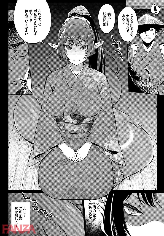 th_b472abnen00267-0005 人間のチンポにどっぷりハマった蛇姫さん♪快楽堕ちした彼女の現在の姿がこちら♪【エロ漫画:ケダモノ娘フレンズ:みぞね】