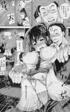 【バス痴漢】夜行バスで隣に座った知らないおっさんに犯される巨乳JK【エロ漫画・オリジナル】