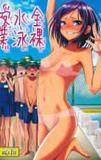 水着を忘れた私は全裸で水泳の授業に出ることになりました…【エロ漫画・オリジナル・R18】
