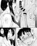 【エロ漫画】友達の母親に恋をしてしまった少年が反り返ったちんぽで夜這いに出た!!←結果wwwww【人妻エロ漫画・オリジナル】