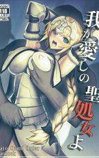 【エロ漫画】囚われのジャンヌ...犯されすぎてレイプ目になっていき.....【FateGO・エロ同人誌】
