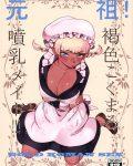 【エロ漫画】ロリ巨乳の褐色肌メイドにパイズリしてもらうとか…究極に興奮すんだろうがよwww【エロ同人誌・オリジナル】