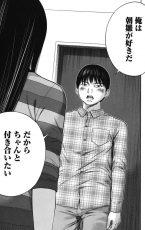 【エロ漫画】セフレとの関係に終止符を..!!ヤリマン女子大生に最後の告白!!→結果がこれだ!!【JDエロ漫画・オリジナル】