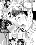 嫁に内緒で娘とセクロスしまくった結果www【エロ漫画:初恋のヒト 第4話:たくわん】